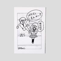 りかちゃん / 履歴書ポストカード