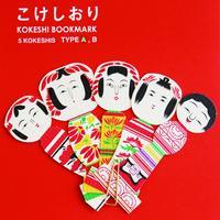 COCHAE / こけしおり   A|B   2-Type