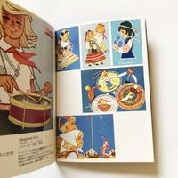 在りし日の一枚 ソヴィエト・ロシアのポストカード255枚 [BOOK]  / イスクラ