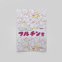 死後くん / フルチン君|サイン・イラスト入りSIGOZINE COMICS Vol.1