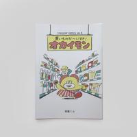 死後くん / オカイモン|サイン・イラスト入り SIGOZINE COMICS Vol.2