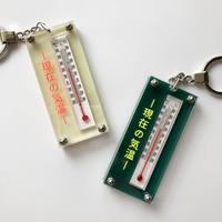卒業生代表 / 現在の気温キーホルダー|2-Color