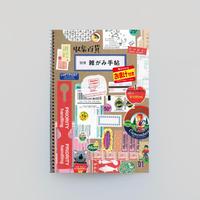 収集百貨 / リトルプレス 雑がみ手帖|オマケ付き [BOOK]