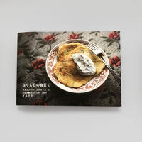 イスクラ / 「在りし日の食堂で」社会主義食堂レシピ vol.5 [BOOK]