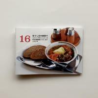 イスクラ / 「在りし日の食堂で」社会主義食堂レシピ vol.7 [BOOK]
