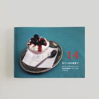 イスクラ / 「在りし日の食堂で」社会主義食堂レシピ vol.6  [BOOK]