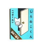 しろねこくん [BOOK]  小学館 /  べつやくれい