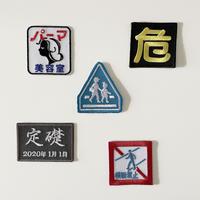83SELECT / 刺繍ワッペン [ 町の看板 A] |5-Type