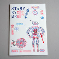 前田 麦 / STAMP BY ME ZINE [BOOK]