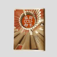 福岡ロスト観光 [BOOK]  / ポルカ社