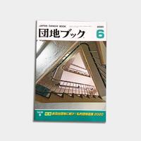チーム4.5畳  /  団地ブック 6号  [BOOK]