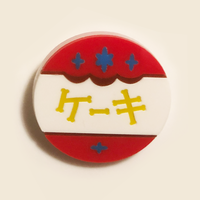 卒業生代表 / アクリル看板バッジ  [ケーキ] |10-Color