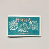 ポン豆ヤ / 遊覧記念2  [BOOKS]