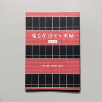 名古屋渋ビル研究会 / 名古屋渋ビル手帖  [第3号]
