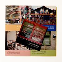 鉄窓花書房 tamazo / 台湾四都市+鉄窓花コンプリート版 -台湾ニット漁師バッグ付き  [ BOOK ]