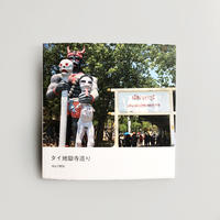 doy1969 / タイ地獄寺巡り  [BOOK]