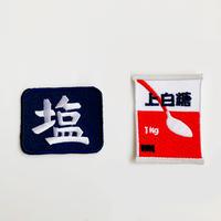 83SELECT / 刺繍ワッペン [ 調味料 ] |2-Type