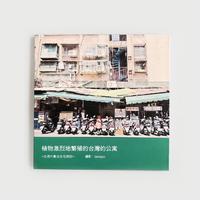 鉄窓花書房 tamazo / 植物激烈地繁殖的台灣的公寓 -台湾の集合住宅探訪-  [ BOOK ]