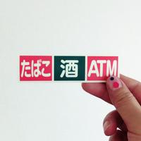 バックヤード / たばこ・酒・ATM 蓄光ステッカー
