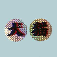 83 original / 全国犬猫シール(ステッカー)丸|2-Type