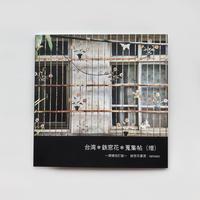鉄窓花書房 tamazo /  台湾*鉄窓花*蒐集帖 (増)- 増補改訂版 -  [ BOOK ]