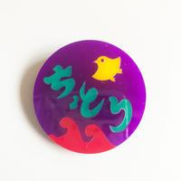 卒業生代表 / アクリル看板バッジ  [ちどり] |6-Color
