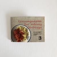 イスクラ / 「在りし日の食堂で」社会主義食堂レシピ vol.2 [BOOK]