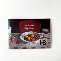 イスクラ / 「在りし日の食堂で」社会主義食堂レシピ vol.9 [BOOK]