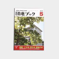 チーム4.5畳  /  団地ブック 5号  [BOOK]