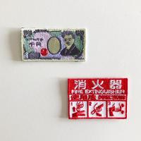 83SELECT / 刺繍ワッペン [ 安心 ] |2-Type