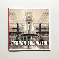 麗日・春菊 / OSAKAN SOCIALISM  ―大阪的社会主義風景―[ BOOK ]