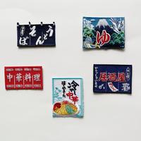 83SELECT / 刺繍ワッペン [ 町の布 ] |5-Type