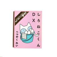 しろねこくんDX [BOOK]  小学館 /  べつやくれい