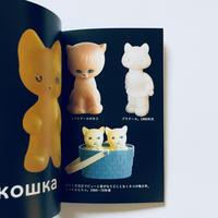イスクラ / ソ連のどうぶつ ソヴィエト時代のおもちゃのどうぶつなど133種 [BOOK]