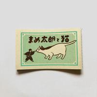 まめ太郎と猫  [BOOKS] / ポン豆ヤ
