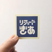 バックヤード / リチャードぎあ ステッカー|Richard Gere Sticker