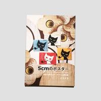 イスクラ / 5cmのポスター 1960-70年代のマッチラベル傑作編  [BOOK]