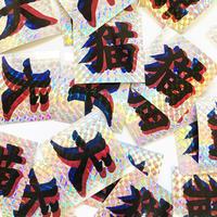 全国犬猫シール(ステッカー)/83