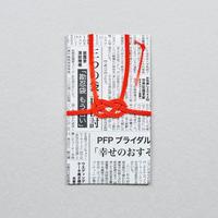 和紙田大學 / 新聞紙 | 祝儀袋 フトッパラ
