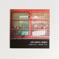 鉄窓花書房 tamazo /  台湾*鉄窓花*蒐集帖 - 植木鉢の花を追え -  [ BOOK ]