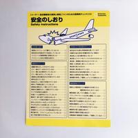 べつやくれい / 安全のしおり 「メーデー!  航空機事故の真実と真相」ファンのための搭乗時チェックリスト