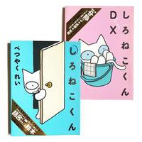 べつやくれい / しろねこくん&しろねこくんDX 2冊セット [BOOK]  小学館
