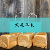 【完売御礼】最高級生食パン ボンネリベリュール3本