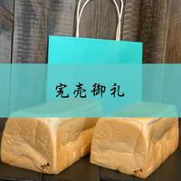 【完売御礼】最高級生食パン ボンネリベリュール2本