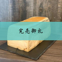 【完売御礼】最高級生食パン ボンネリベリュール1本