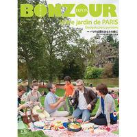 BONZOUR JAPON no44 「パリの公園をあなたの庭に」