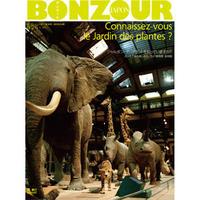 BONZOUR JAPON no26 「ジャルダン・デ・プラントをしっていますか?」