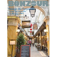 BONZOUR JAPON no49 「パリで一番古いパッサージュを愉しむ」