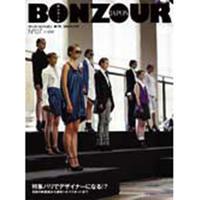 BONZOUR JAPON no7    「パリでデザイナーになってみる?」