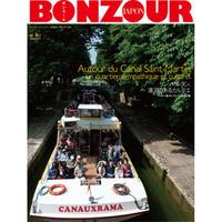 BONZOUR JAPON no24 「サンマルタン、運河のあるカルチエ」